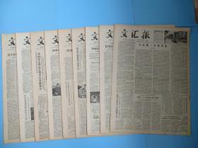 生日报 文汇报1979年10月11日12日13日14日16日17日18日19日20日(单日价格)