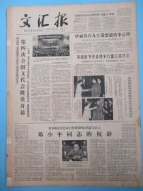 生日报 文汇报1979年10月31日报纸(文代会)