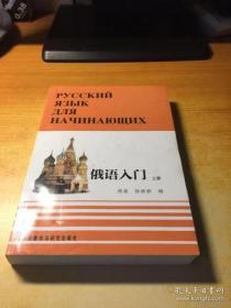 俄语入门 (上册)