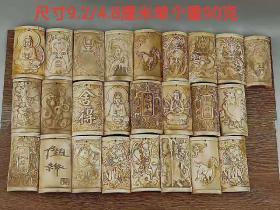 象骨挂牌,纯手工雕刻各种图案,雕工精美,皮克老辣,包浆老道,保真,尺寸如图,单个重90克