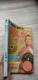 学风水的第一本书