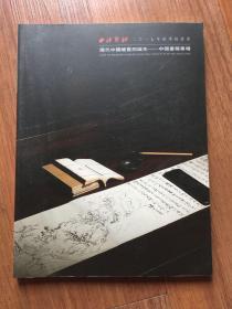 西泠印社2017年秋季拍卖会 秋拍 中国绘画的诞生—中国书稿专场