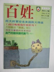 百姓 半月刊(第86期)