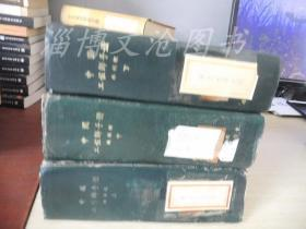 中国工程师手册(上中下)【见描述】