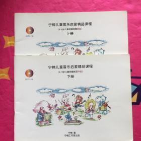 儿童音乐启蒙精品课程(4-6岁儿童视唱练耳,中级    上下【  没有光盘】