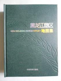 黑龙江垦区地图集(12年1版1印)非馆藏!内页新!少见地图集!