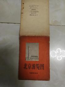 北京游览图 50年代