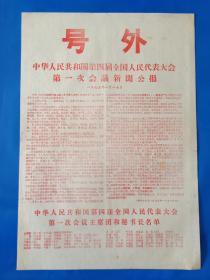 《开滦矿工报.号外》四届人大一次会议公报
