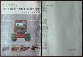 东方红履带拖拉机推土机零部件图册※㊈