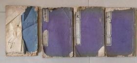 民国大开本线装书《明史》(第四册47-60卷)《宋史》(第六册91-106卷)《旧唐书》(第十二册136-150卷)《元史》(93-105卷)