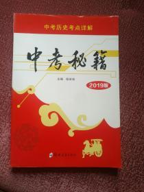 中考历史考点详解 中考秘籍2019版