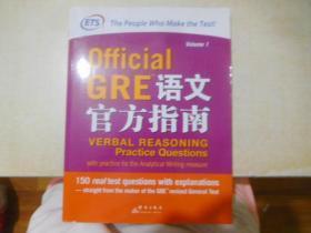 GRE language Official Guide 语文官方指南                              【53层】