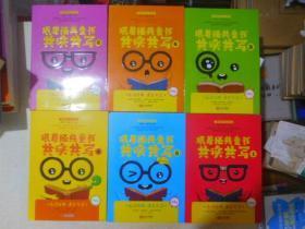 跟着经典童书共读共写(1-6,一套全) 王爱玲、张爱玲                     【53层】