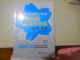 新日本语能力考试N2听解强化训练                           【98层】