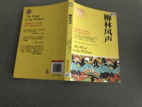 博集典藏馆:柳林风声