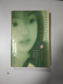 张小娴小说集1【经典珍藏版】、、