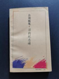 公刘随笔 活的纪念碑(公刘签名赠本)