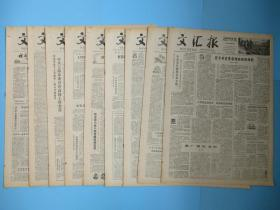 生日报 文汇报1979年12月10日11日12日13日14日15日16日17日18日(单日价格))