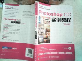 Photoshop CC实例教程(第4版)
