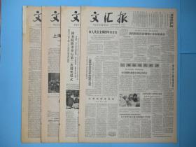 生日报 文汇报1979年12月28日29日30日31日报纸(单日价格)
