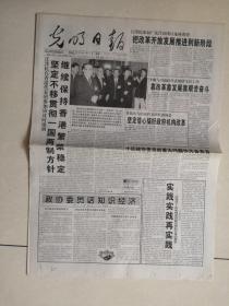 1998年3月10日《光明日报》(我国首家网络大学开学  深圳出台新办法吸引高素质人才)