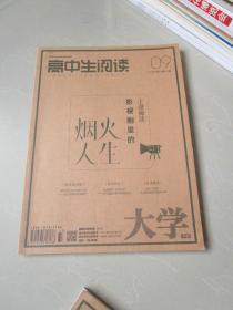 大学高中生阅读2017年9月号