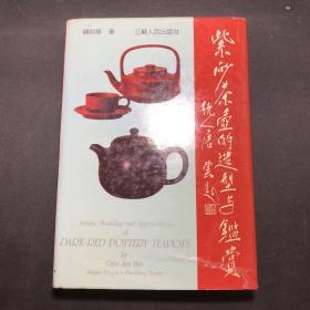紫砂茶壶的造型与鉴赏