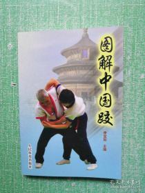稀缺经典:图解中国跤(仅印5000册)正版