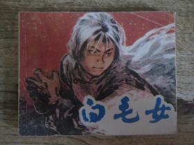 白毛女(1992年2版1995年3印)