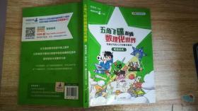 五角飞碟折腾数理化世界(第一辑,全2册)