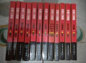 中国十大禁书【全12册】
