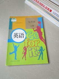 义务教育教科书 英语 七年级上册