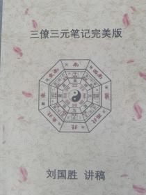 三僚三元笔计完美版(杨公三元风水讲义)主讲人刘国胜及其次子。