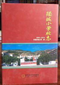 环城小学校志.2005-2016