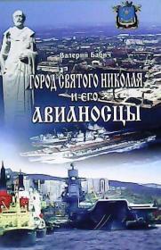 【精装俄文原版厚册】航母设计大师瓦列里·巴比奇著《圣尼古拉斯城及其航母》照片,图纸丰富
