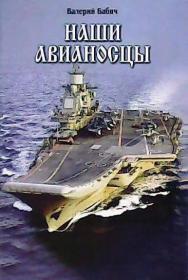 【精装俄文原版厚册】航母设计大师瓦列里·巴比奇著《我们的航母》照片,图纸丰富