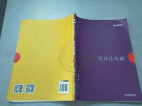 2017年国家司法考试:戴鹏民诉法攻略