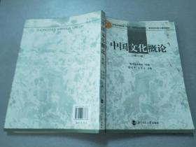 中国文化概论(修订版)