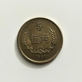 长城币,81年五角(35),包真包老