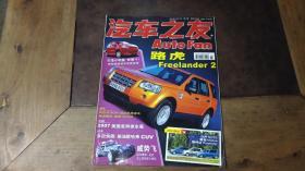 汽车之友2007.3