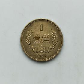 长城币,80年壹角(47),包真包老