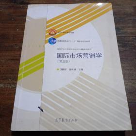 国际市场营销学(第三版)/高等学校市场营销专业主干课程系列教材·面向21世纪课程教材
