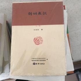 刺桐杂识(上下)