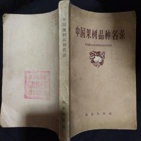 《中国果树品种名录》中国农科院果树研究所 农业出版社 1959年1版1印 私藏 品佳 书品如图