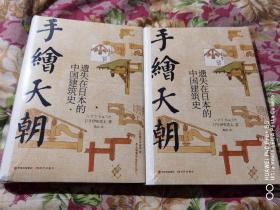手绘天朝 遗失在日本的中国建筑史 日本建筑学创始人 伊东忠太 著 陈琰 译    非偏包邮
