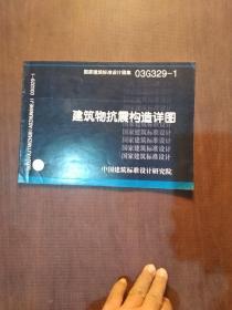 03G329-1建筑物抗震构造详图(国家建筑标准设计图集)—结构专业
