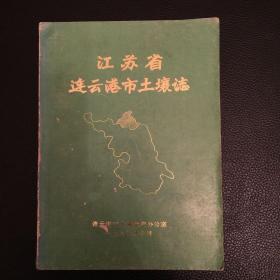 【正版包挂刷】江苏省连云港市土壤志