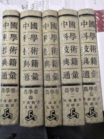 中国科学技术典籍通汇.农学卷(十六开布面精装全五册)