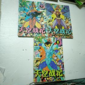 天空战记1、2、3(彩色)3本和售  &