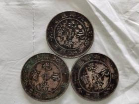 传世的15个老银元